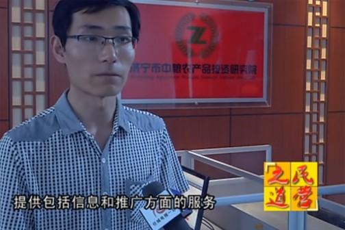 民营之道-济宁市中粮农产品投资研究院 ()