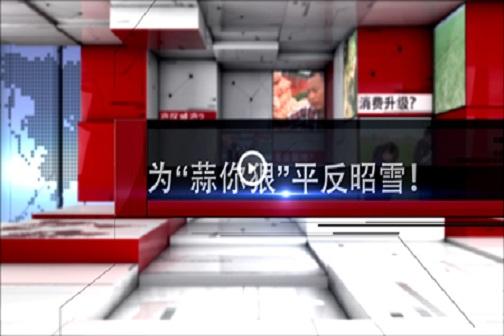"""为""""蒜你狠""""平反昭雪! ()"""
