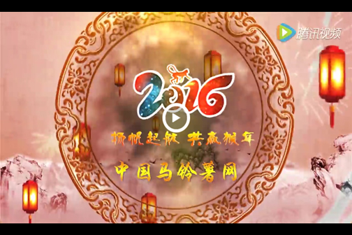 """中国马铃薯网""""薯友""""大拜年 ()"""
