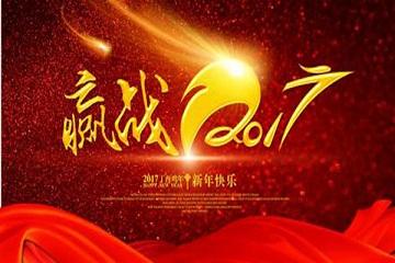 中国马铃薯网恭祝您元旦快乐! ()