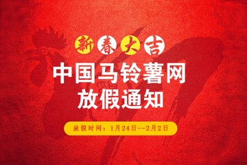 2017年春节中国马铃薯网放假公告 ()