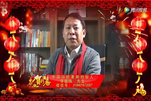 中国马铃薯网创始人大拜年