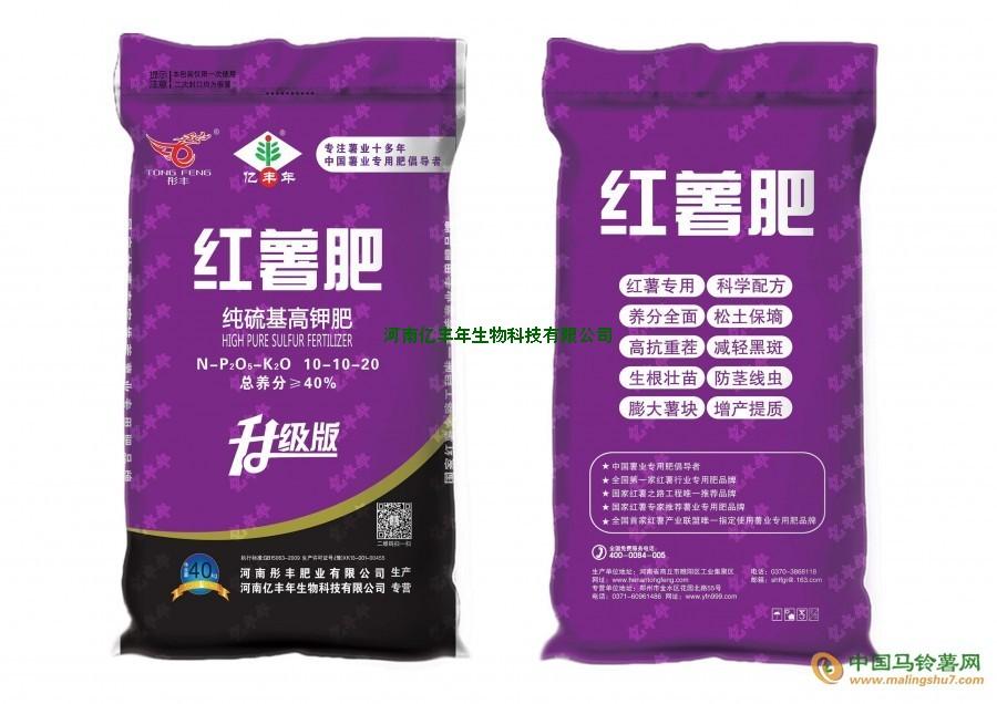亿丰年红薯专用肥料价格走势 ()