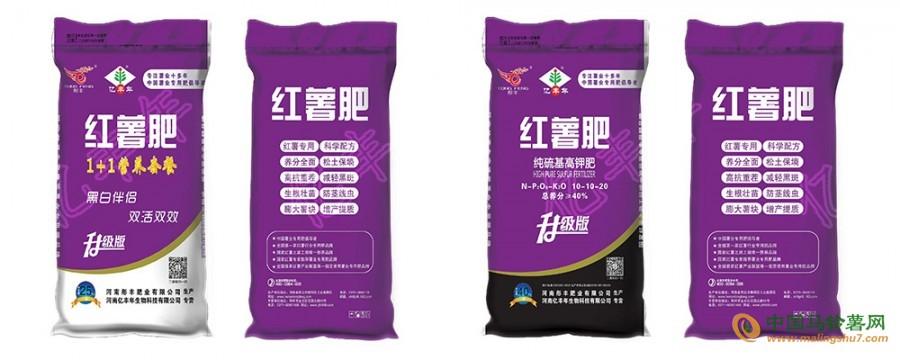 黑白伴侣红薯肥,红薯营养套餐肥
