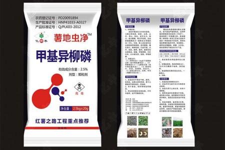 2.5%甲基异柳磷颗粒剂薯地专用杀虫剂 (0)