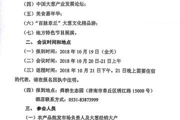 关于召开2018年中国●章丘大葱文化旅游节的通知 ()