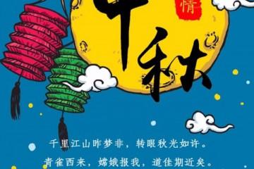 中国马铃薯网恭祝各位中秋快乐 ()