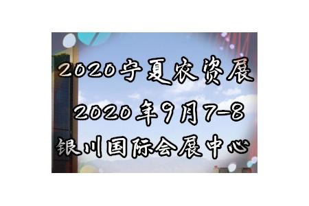 2020宁夏农资交易会 (0)