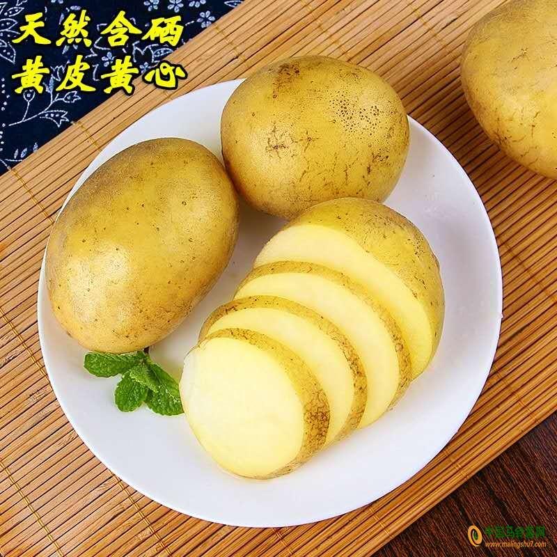 求购恩施土豆 ()