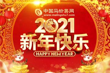 祝各位2021牛年大吉!新春吉祥! ()