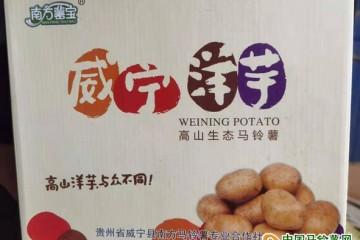 威宁:小土豆成就大产业