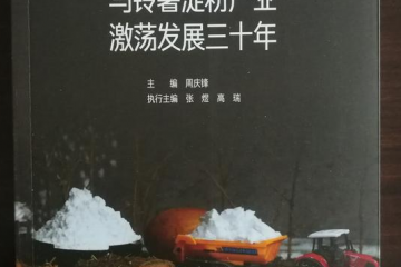 马铃薯产业征途漫漫唯有奋斗 ()